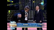 Смях! Алекс като Васил Найденов от 27.03.2013