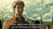 Attack on Titan Епизод 16 Bg Subs Върховно Качество