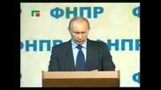 Конгрес на Фед. на Нез. профсъюзи в Русия на 25.01.2011 г.