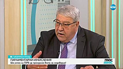 Спас Гърневски: Проблемът с водите в България ще става все по-сериозен