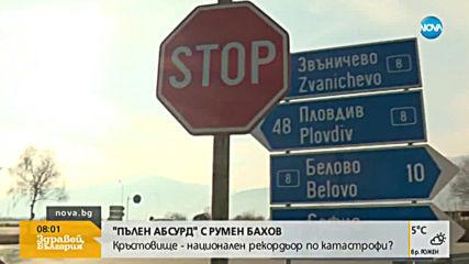 """""""ПЪЛЕН АБСУРД"""