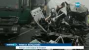 Българка загина при жестока катастрофа в Унгария