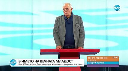 """""""Пресечна точка"""": За македонците и българите, корупцията и микрочипа в мозъка"""