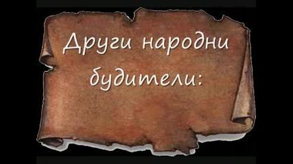1 - ви Ноември - Ден на Народните Будители