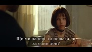 Leon 1994 [бг суб] 4/7