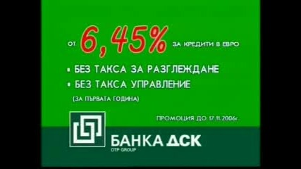 Банка Дск - Реклама