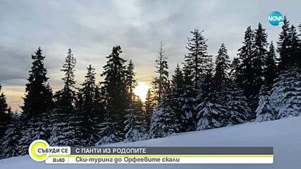 С ПАНТИ ИЗ РОДОПИТЕ: Ски-туринг до Орфеевите скали