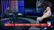 Заговорът срещу българите 2 - Въпрос на гледна точка