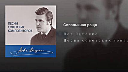 .лев Лещенко--соловьиная роща