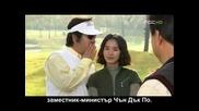 На изток от Рая 16 епизод 2 част (бг суб)