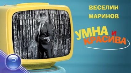 Веселин Маринов - Умна и красива, 2019