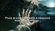 Ръка за спасение – Неделко Баич Бая - превод