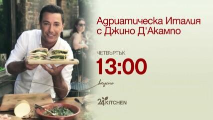 Адриатическа Италия с Джино Д'Акампо | четвъртък 13:00