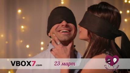 """Целувки на сляпо между непознати! Очаквайте новото уеб риалити """"Сладки свалки"""" от 23-ти март"""