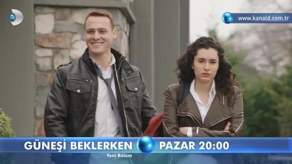 Gunesi Beklerker (в очакване на слънцето) 36 епизод фрагман С Бг Субс