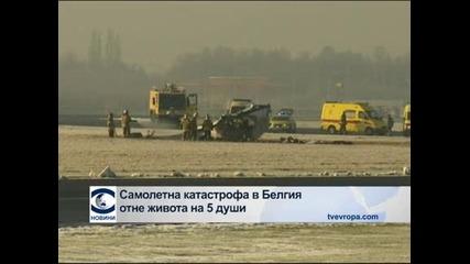 Самолетна катастрофа в Белгия отне живота на 5 души