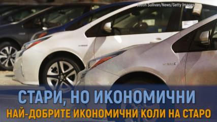Стари, но икономични и незаменими автомобили