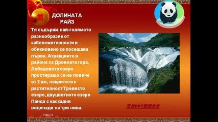 Резерватът_цзюнчжайгоу_таракова