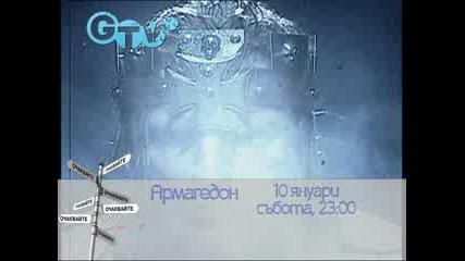 Армагедон Реклама Бг. Аудио