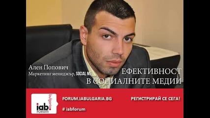 Iab Форум България 2014