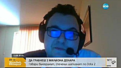 Българин спечелил шапионат по Dota 2