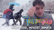 """""""Българинът забрави какво е зима"""" - Типично"""