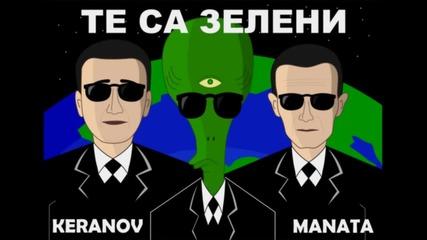 Премиера !!! Md Manassey ft. Keranov - Те са зелени