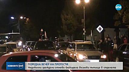 Поредна вечер на протести, блокада на ключови пътища