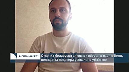 Откриха беларуски активист обесен в парк в Киев, полицията подозира умишлено убийство