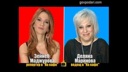 БЛИЦ - Зейнеб Маджурова и Деляна Маринова - Джуджи
