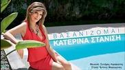Балада 2014 Katerina Stanisi - Vasanizomai - New Greek Song 2014