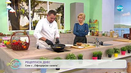 """Рецептата днес: Сом с """"Офицерска салата"""" - """"На кафе"""" (29.01.2020)"""