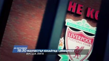 Манчестър Юнайтед - Ливърпул, 20-и октомври, 18:30 часа