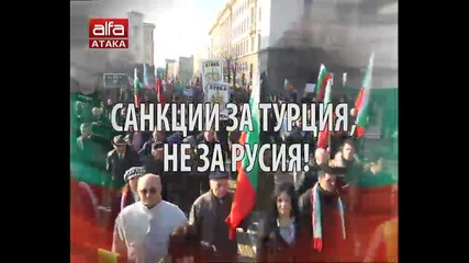 Волен Сидеров и Пп Атака организира протест на 24.03.2014г. пред президентството в 09:30 чaсa.