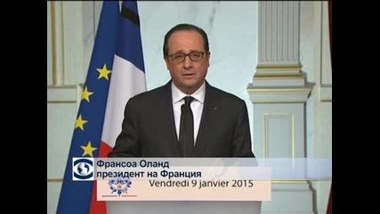 """Оланд призова французите към бдителност и масово участие в големия """"републикански марш"""" в неделя"""