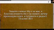 Да Вярваш Че Бог Е Винаги Добър- Ден 1