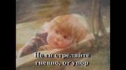 Румяна Симова - Не съдете децата строго