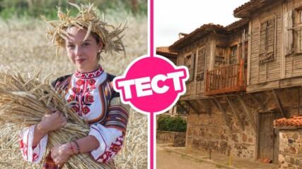 ТЕСТ: Познаваш ли българските обичаи и традиции?
