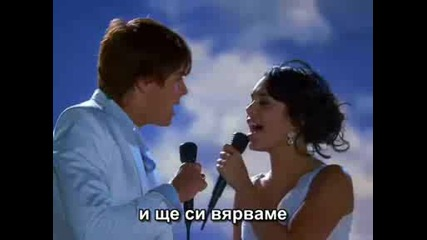 Hsm - Troy And Gabriela - Everyday