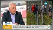Ген. Кирчо Киров: Бежанската вълна не е спонтанно породена