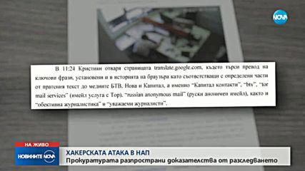 БЕЗПРЕЦЕДЕНТНО: Прокуратурата показа доказателства по делото за хакерската атака срещу НАП