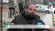 СИЛАТА НА ЧОВЕШКАТА ВОЛЯ: Вдъхновяващата история на Светльо от Варна