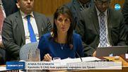 САЩ са готови за нови удари срещу Сирия