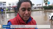 Наводнения в Бодрум след проливни дъждове