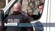 Германия ограничава контакти с хора извън дома и забранява излизането нощем
