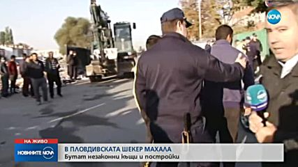 """Започна събарянето на незаконните постройки в пловдивската """"Шекер махала"""""""