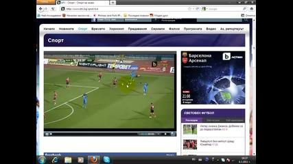 Как да гледате някой мач на живо от Btv Action !