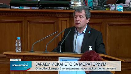 Парламентът наложи мораториум на определени действия на държавните органи