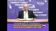 Gospodari Na Efira 10.12.2007 - Profesor Vu