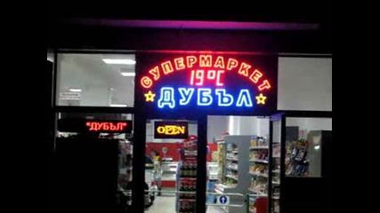 Реклама Супермаркет Дубъл